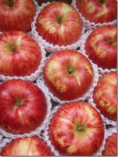 Щасливі японські яблука